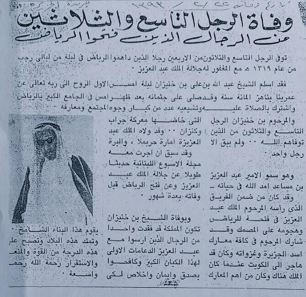 عبدالله بن علي بن خنيزان