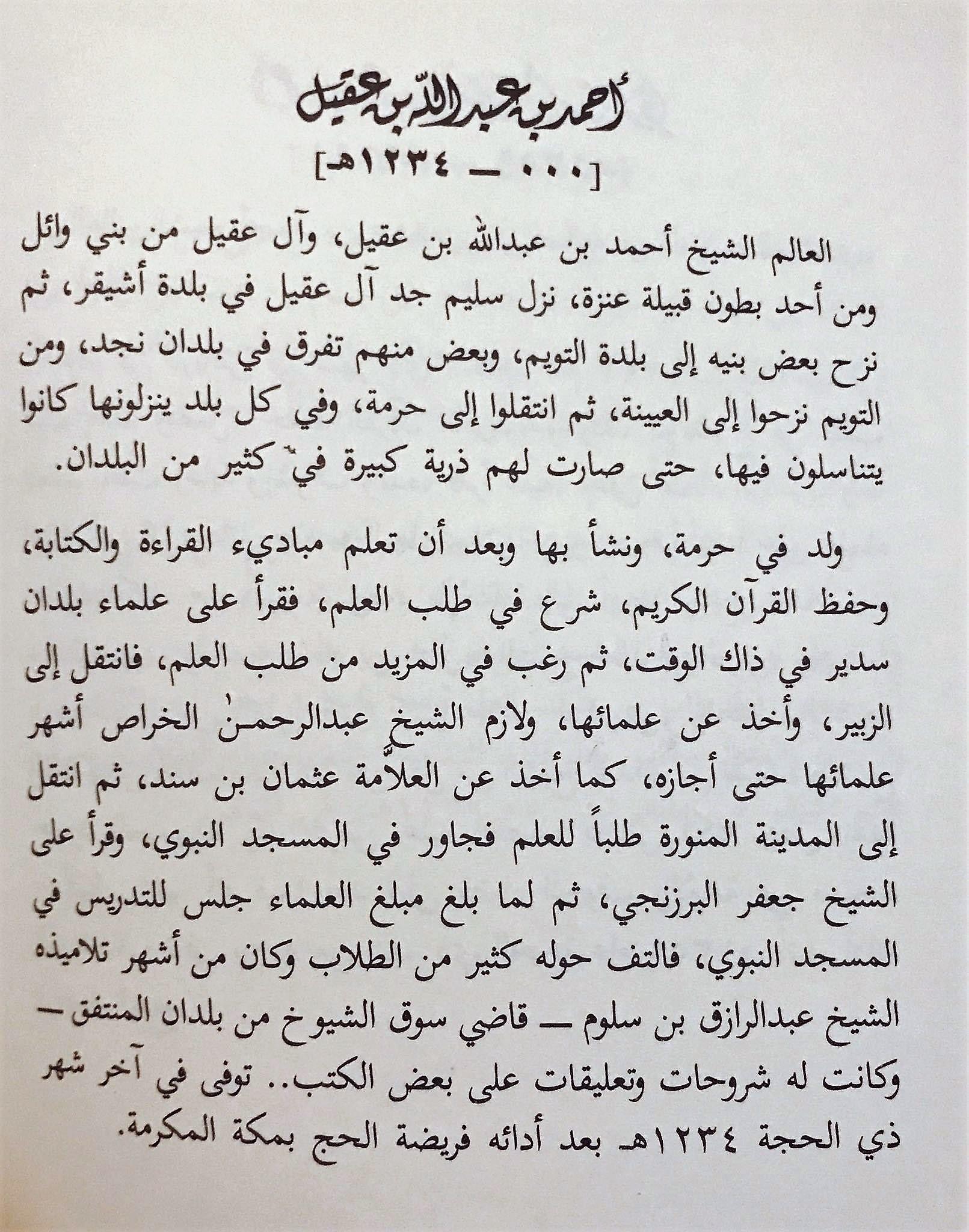 أحمد بن عبدالله بن عقيل
