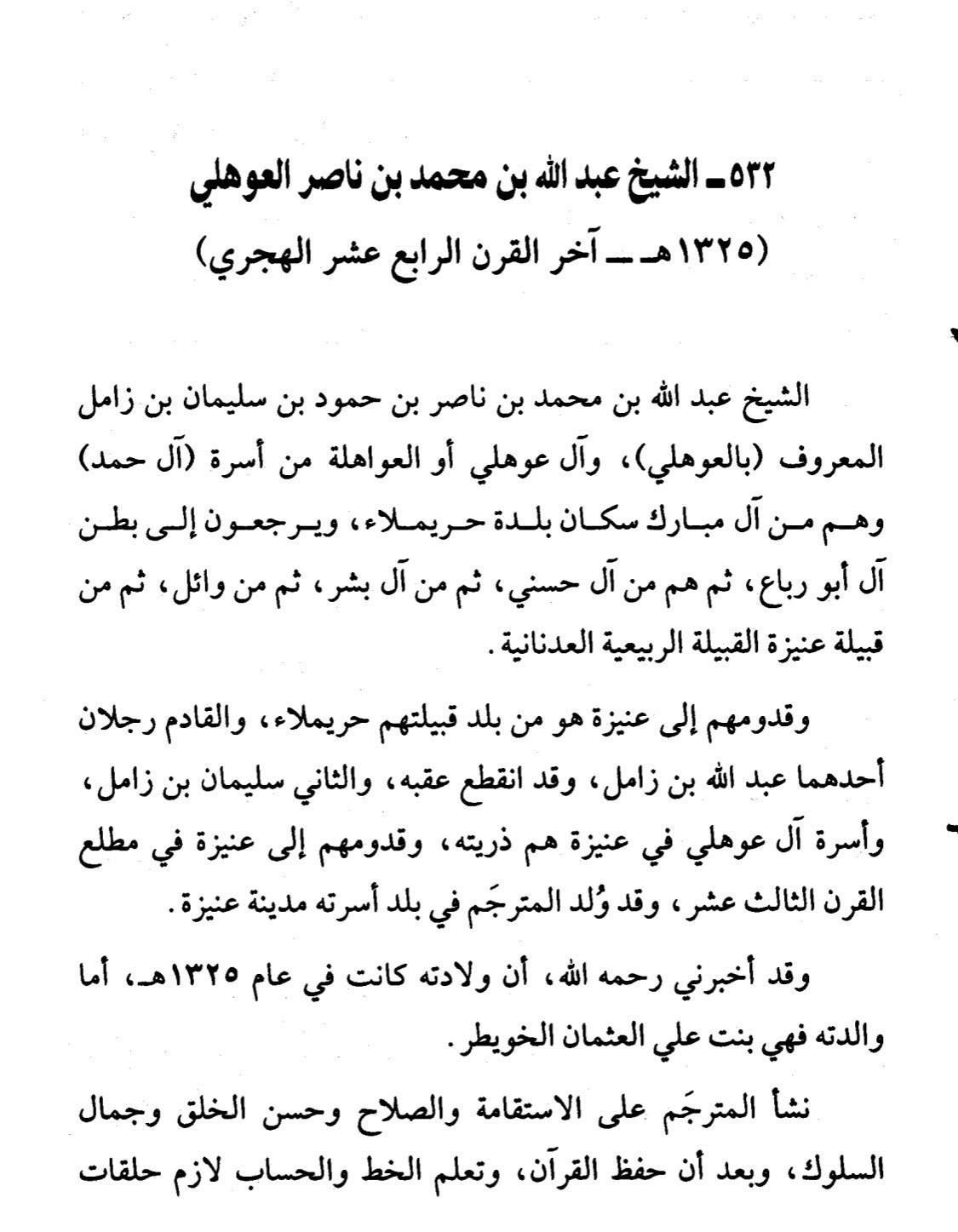عبدالله بن محمد بن ناصر العوهلي