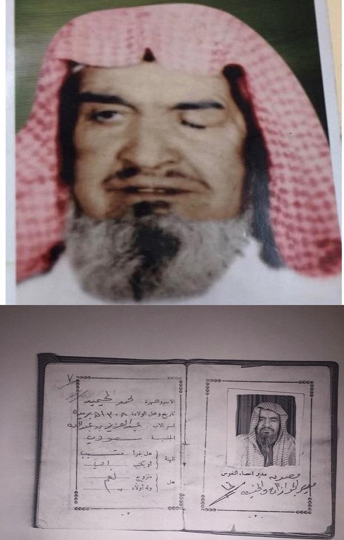 محمد بن عبدالعزيز بن عبدالله المحيميد