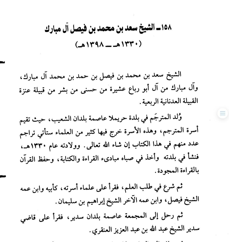 سعد بن محمد بن فيصل آل مبارك