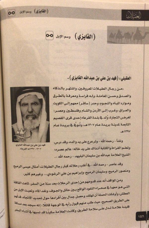 فهد بن عبدالله بن علي الفايزي