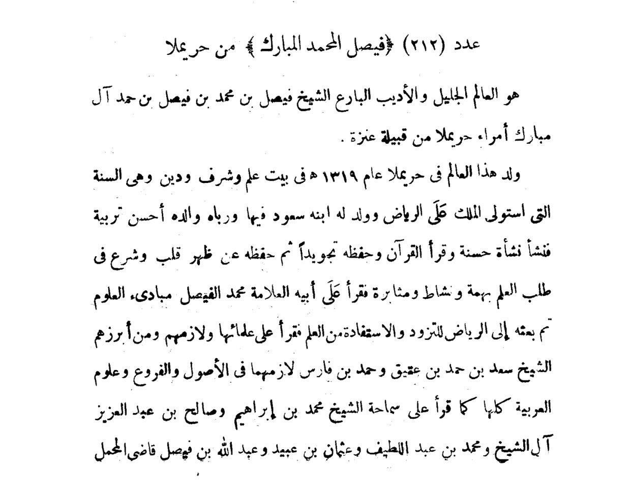 فيصل بن محمد بن فيصل بن حمد آل مبارك