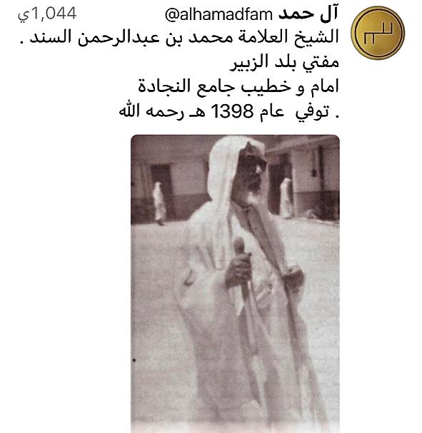 محمد بن عبدالرحمن السند