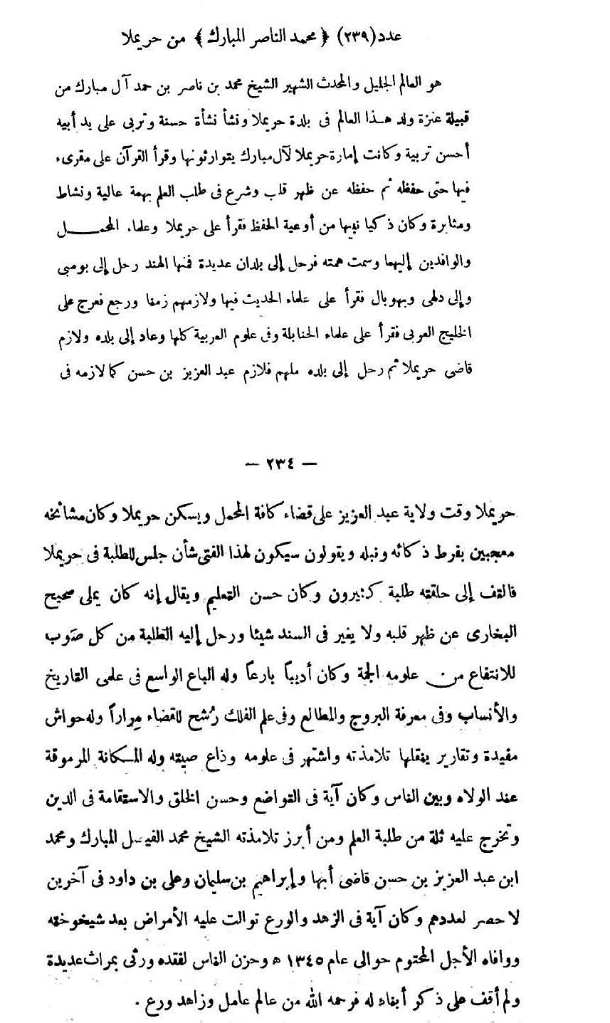 محمد بن ناصر بن حمد آل مبارك آل حمد
