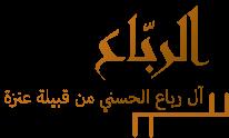 الرباع الحسني من قبيلة عنزة