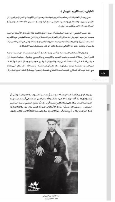 عبدالكريم الجريش