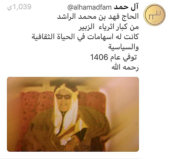 فهد بن محمد الراشد