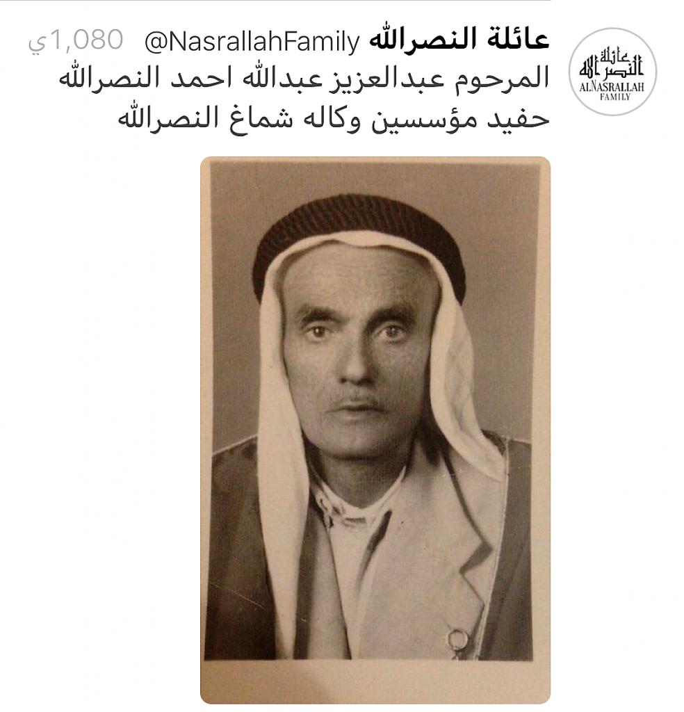 ابراهيم بن عبدالله النصر الله