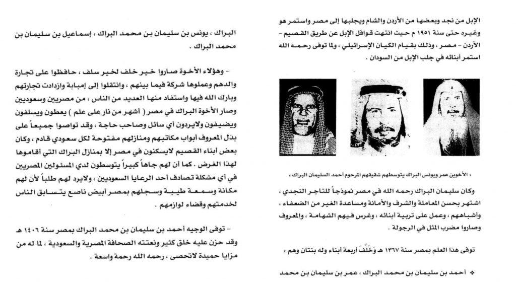 عمر ويونس وأحمد واسماعيل البراك