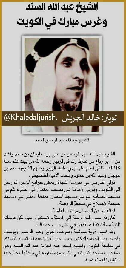 عبدالله بن عبدالرحمن السند