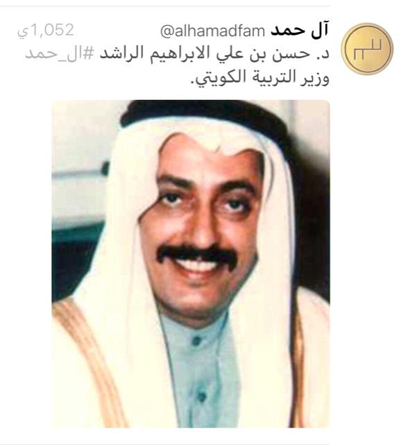 الدكتور حسن بن علي الابراهيم الراشد
