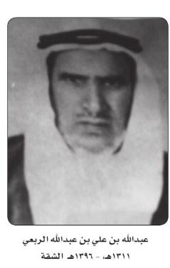 عبدالله بن علي بن عبدالله الربعي